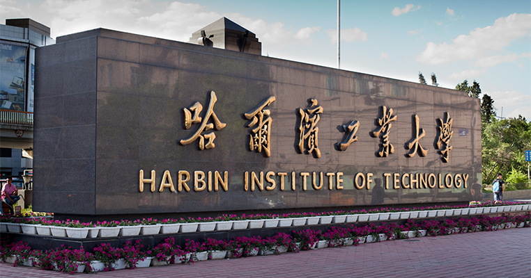 2019-2020-Chinese-Government-Scholarship-Program-Harbin-Institute-of-Technology
